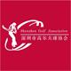 深圳市高尔夫球协会
